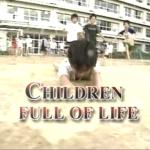 【教育】海外で話題の日本の教育ドキュメンタリー ~ Children full of Life ~  A award-winning documentary of education in Japan
